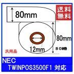 NEC POSレジ  TWINPOS3500F1対応  サーマルロール紙 汎用品 ロールペーパー 幅80mm 80M 60巻入り