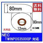 NEC POSレジ TWINPOS3500GP対応  サーマルロール紙 汎用品 ロールペーパー 幅80mm 80M 60巻入り