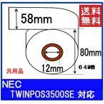 NEC POSレジ  TWINPOS3500SE対応  サーマルロール紙 汎用品 ロールペーパー 幅58mm 64M 80巻入り