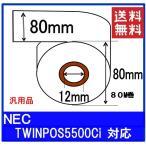 NEC POSレジ TWINPOS5500Ci対応  サーマルロール紙 汎用品 ロールペーパー 幅80mm 80M 60巻入り