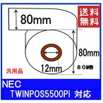 NEC POSレジ TWINPOS5500Pi対応  サーマルロール紙 汎用品 ロールペーパー 幅80mm 80M 60巻入り