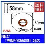 NEC POSレジ  TWINPOS5500Ui対応  サーマルロール紙 汎用品 ロールペーパー 幅58mm 64M 80巻入り