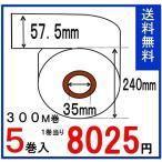 グローリー券売機 VT-B20対応 ロール紙 幅57.5mm 300M巻 白 業務用1箱5...