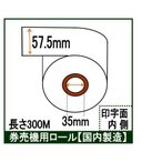 芝浦 KB-160 券売機用 ロール紙(5巻) 幅57.5mm 長さ300M 食券 感熱ロール サーマルロール チケットロール 発券機 汎用