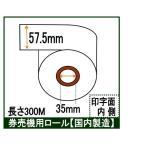 芝浦製TA-FX 券売機用 ロール紙(5巻) 幅57.5mm 長さ300M 食券 感熱ロール サーマルロール チケットロール 発券機 汎用