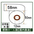 ポイント2倍!シチズン サーマルプリンター CMP-10 (100巻入) 汎用 サーマルロール紙  感熱紙