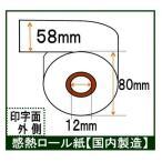 カシオ TE-340 (20巻) 汎用 レジロール紙 レシート用紙 感熱紙 サーマルロールペーパー レシートロール
