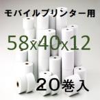 セイコー MP-B20 モバイルレシートプリンター用 感熱ロール紙 20巻入 幅58mm 外径40m 内径12mm  楽天スマートペイ AirPAY PokePos エアレジ 汎用品