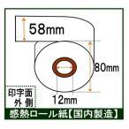 シャープ XE-A147(20巻)汎用 レジロール レシート用紙 感熱紙 サーマルロールペーパー レシートロール