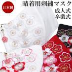 マスク 振袖用 成人式 結婚式 卒業式 袴姿 刺繍 和柄 日本製 抗菌 抗ウイルス機能 梅 赤 白 金 黒 ピンク プレゼント s749
