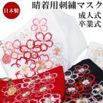 マスク 振袖用 成人式 結婚式 卒業式 袴姿 刺繍 和柄 日本製 抗菌 抗ウイルス機能 桜 赤 白 金 黒 ピンク プレゼントに s750