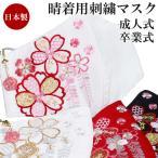 マスク 振袖用 成人式 結婚式 卒業式 袴姿 刺繍 和柄 日本製 抗菌 抗ウイルス機能 赤 白 金 黒 ピンク プレゼント s754