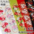 帯揚げ 刺繍 帯揚 振袖 成人式 椿 雪輪 麻の葉 花 ちりめん 白 クリーム 緑 赤 黒 日本製 レディース フォーマル 送料無料 s772 Si