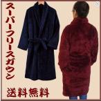 フリースガウン レディース メンズ 軽くて暖かいスーパーソフト 秋冬ルームウェア 男女兼用 厚手バスローブ
