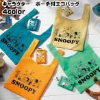 スヌーピー エコバッグ 折りたたみバッグ マイバッグ レジ袋 収納ケース付き USJ キャラクターグッズ イベント ノベルティグッズ