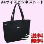 レディース ビジネスバッグ A4サイズ リクルート トートバッグ キルティング通勤通学鞄
