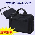 メンズビジネスバッグ 軽量2Wayトート コンパクトサイズ B5サイズすっぽり A4サイズ対応 モバイルホール付き通勤通学鞄