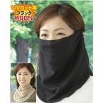 日本製 すっぴん日よけフェイスカバー UVカットマスク UVフェイス&ネックガード 花粉 紫外線防止 衛生マスク