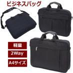 ビジネスバッグ メンズ A4サイズ 軽量 ショルダーベルト付き2Wayトート 横型 マチが調節できる通勤鞄