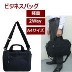 メンズ ビジネスバッグ A4サイズ ショルダーベルト付き 通勤通学鞄