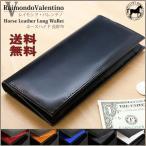 本革二つ折り長財布 メンズ 高級コードバンロング紳士ウォレット メール便可