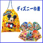 ご予約 Disney巾着 激安!ディズニー スティッチ 巾着袋 給食袋 上履き入れ等 Mサイズ メール便可