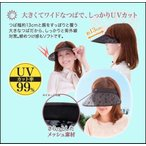 新商品限定価格 つば広 サンバイザー UVカットキャップ レディース 即納品 紫外線防止