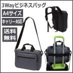 3Wayビジネスバッグ 通勤 通学鞄 ハンドトート 斜め掛けショルダー リュックサック