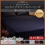 ボックスシーツ マットレスカバー シングルサイズ 9色から選べるホテルスタイルストライプサテンカバーリング 寝具カバー S