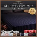 Yahoo!浪漫SHOPボックスシーツ マットレスカバー セミダブルサイズ 9色から選べるホテルスタイルストライプサテンカバーリング 寝具カバー SD