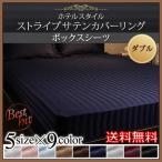 Yahoo!浪漫SHOPボックスシーツ マットレスカバー ダブルサイズ 9色から選べるホテルスタイルストライプサテンカバーリング 寝具カバー D