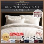 Yahoo!浪漫SHOP洋式用寝具カバー3点セット シングルサイズ 9色から選べるホテルスタイルストライプサテンカバーリング ベッドタイプ S