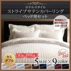 洋式用寝具カバー3点セットセミダブルサイズ 9色から選べるホテルスタイルストライプサテンカバーリング ベッドタイプ SD