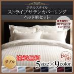 Yahoo!浪漫SHOP洋式用寝具カバー4点セットダブルサイズ 9色から選べるホテルスタイルストライプサテンカバーリング ベッドタイプ D