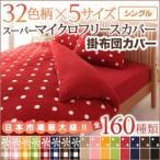 掛け布団カバー シングルサイズ 32色柄から選べるスーパーマイクロフリースカバーシリーズ 暖かい寝具カバー