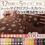 ショッピングカバー 寝具カバー4点セット ベッドタイプ ダブルサイズ 32色柄から選べるスーパーマイクロフリースカバーシリーズ 暖かい寝具カバー