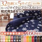 寝具カバー3点セット 和タイプ シングルサイズ 32色柄から選べるスーパーマイクロフリースカバーシリーズ 暖かい寝具カバー