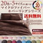 掛布団カバー クイーン Qサイズ【暖かい寝具カバー まとめ割】