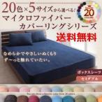 ボックスシーツ マットレスカバー セミダブル SDサイズ【暖かい寝具カバー まとめ割】
