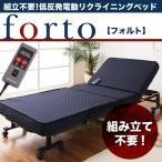 電動リクライニング折りたたみベッド 完成品 低反発