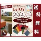ショッピングSelection 簡単に部屋模様替え ソファカバー 20色から選べる カバーリングソファ シリーズ w175cm 3人掛け用