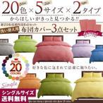 布団カバー3点セット 洗い替え用寝具カバーセット シングルサイズ ベッドタイプと和タイプ