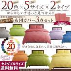 布団カバー3点セット 洗い替え用寝具カバーセット セミダブルサイズ ベッドタイプと和タイプ