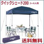 クイックシェード200UV・3〜4人用 CAPTAIN STAG アウトドアテントキャリーバッグ付き