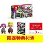 ショッピングスプラトゥーン2 新品 即納 【特典付き限定セット】 Nintendo Switch スプラトゥーン2セット 任天堂 スイッチ 本体 ソフト クリスマス プレゼント