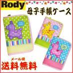 ショッピング手帳 母子手帳ケース ニックナック可愛いアニマル柄 Rody ラウンドマルチケース メール便可