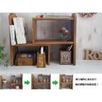 木製 伸縮 スライドラック シェルフ 本棚 ディスプレイ お洒落 収納 キッチンラック CD DVD アンティーク風 棚 飾り棚