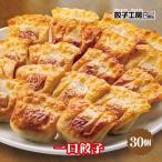 餃子 取り寄せ マツコの知らない世界に当店が紹介されました 一口餃子 冷凍 餃子工房ロン みまつ食品