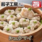 焼売 冷凍食品 シュウマイ 北海道産干し貝柱と粗切りの国産豚肉を使用 化学調味料不使用 国産豚肉使用 自宅 ギフト 通販 弁当 肉感 昔ながら グリーンピース