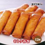 【業務用】【おトク春巻】プロのお店の美味しさを業務用ならではのお値段で!
